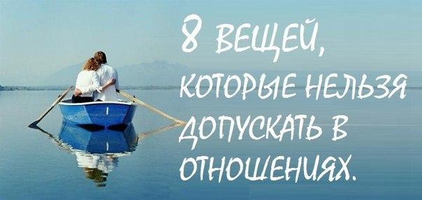 8 ВЕЩЕЙ, КОТОРЫЕ НЕЛЬЗЯ ДОПУСКАТЬ В ОТНОШЕНИЯХ
