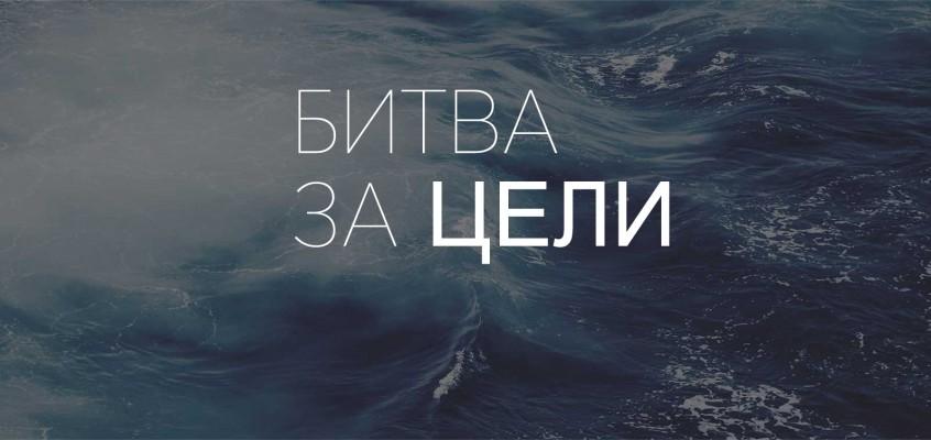 """Стартует новый проект """"Битва за цели"""".."""